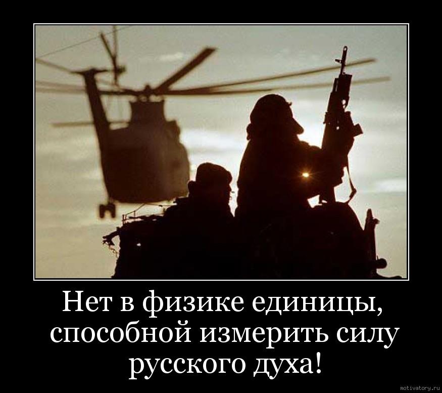 Нет в физике единицы, способной измерить силу русского духа!