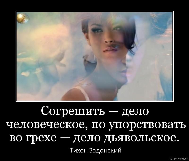 Согрешить — дело человеческое, но упорствовать во грехе — дело дьявольское.