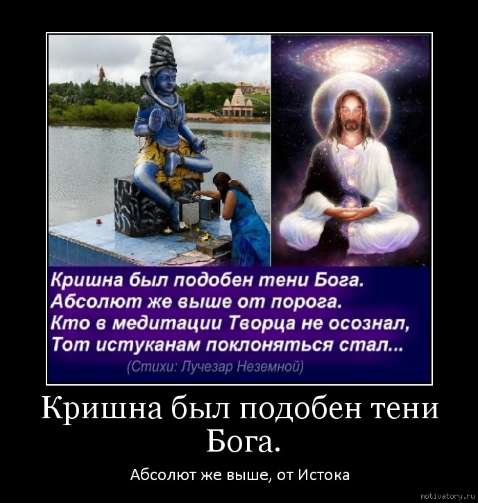 Кришна был подобен тени Бога.