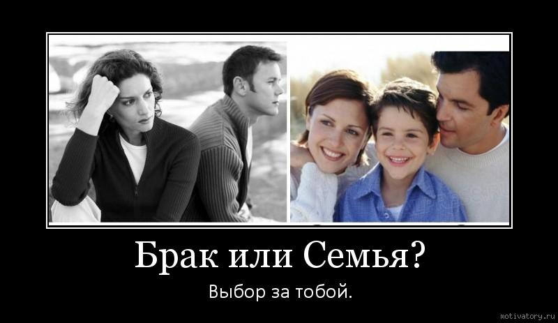 Брак или Семья?