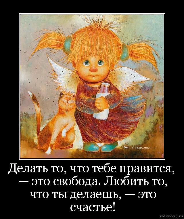 Делать то, что тебе нравится, — это свобода. Любить то, что ты делаешь, — это счастье!