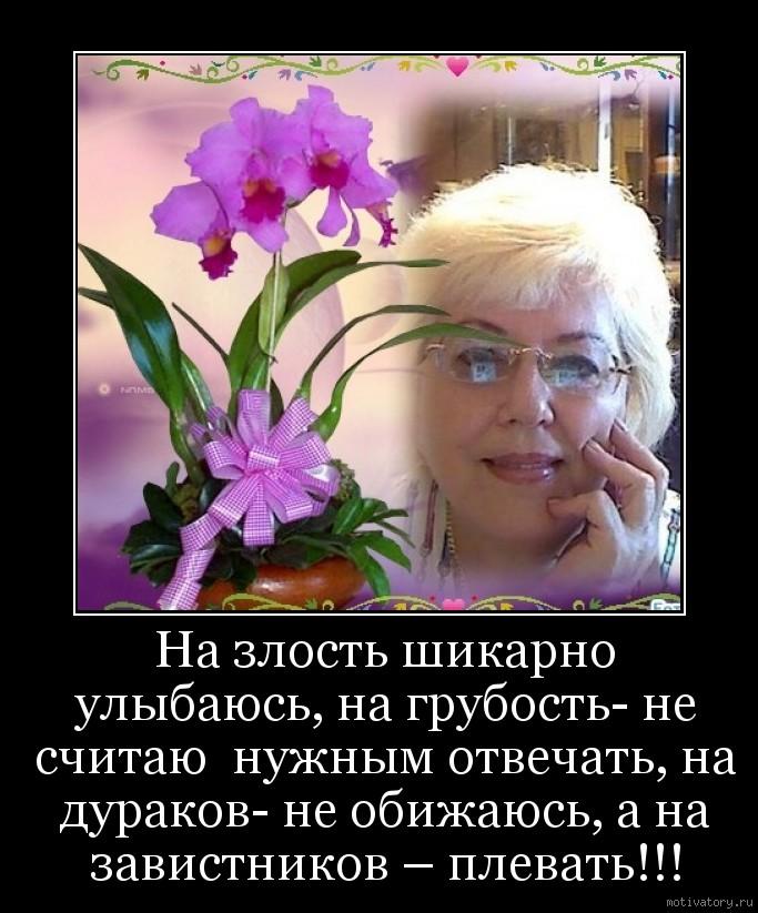 На злость шикарно улыбаюсь, на грубость- не считаю  нужным отвечать, на дураков- не обижаюсь, а на завистников – плевать!!!