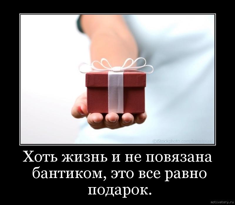 Жизнь хоть и не повязана бантиком это все равно подарок 60