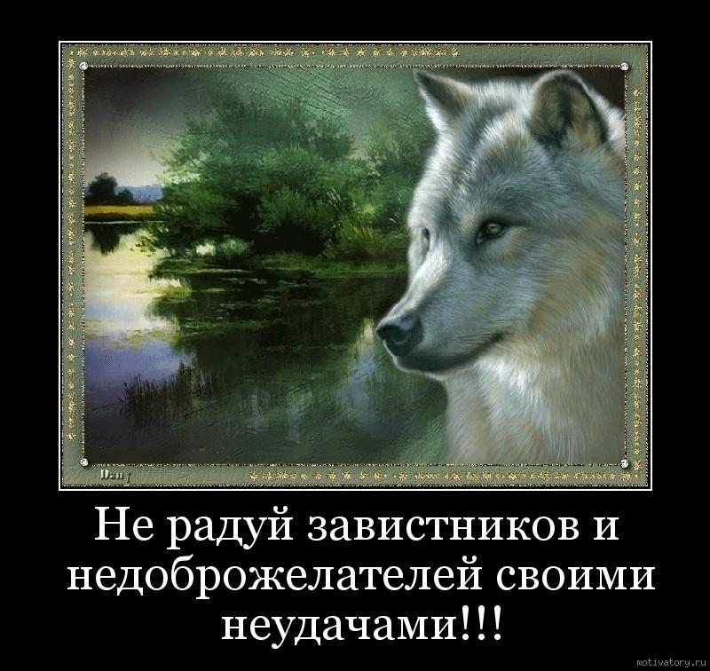 Не радуй завистников и недоброжелателей своими неудачами!!!