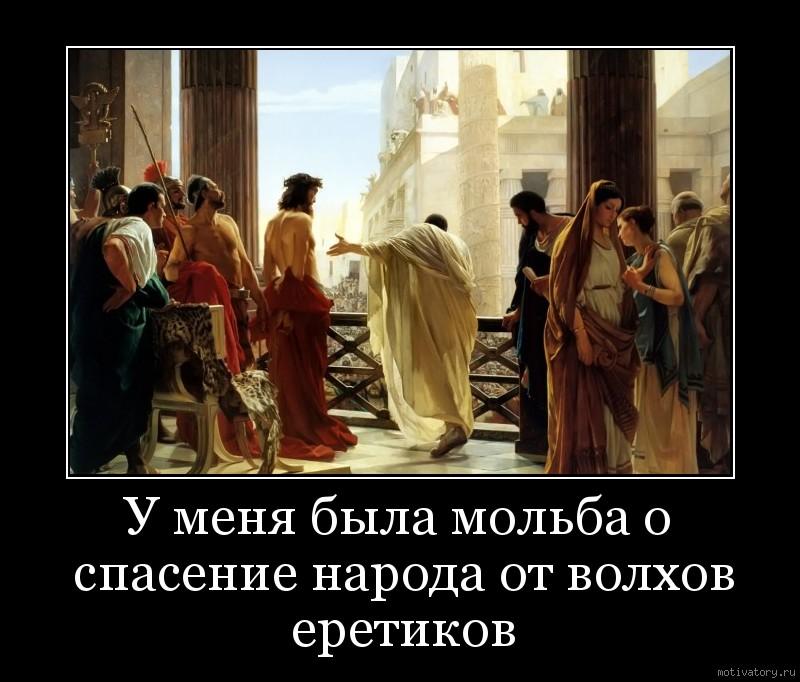 У меня была мольба о спасение народа от волхов еретиков