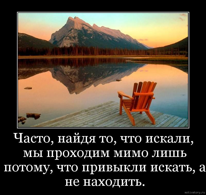 Часто, найдя то, что искали, мы проходим мимо лишь потому, что привыкли искать, а не находить.