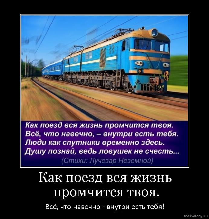 Как поезд вся жизнь промчится твоя.