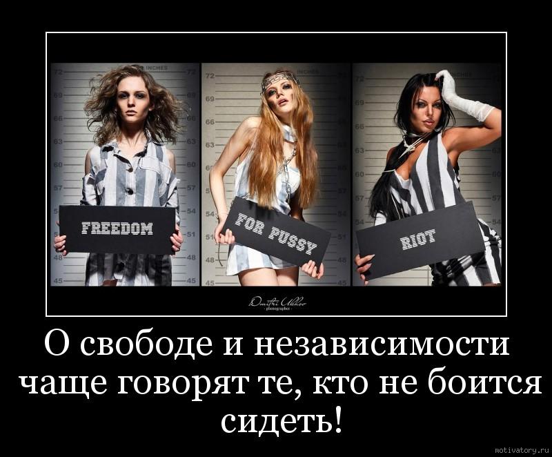 О свободе и независимости чаще говорят те, кто не боится сидеть!