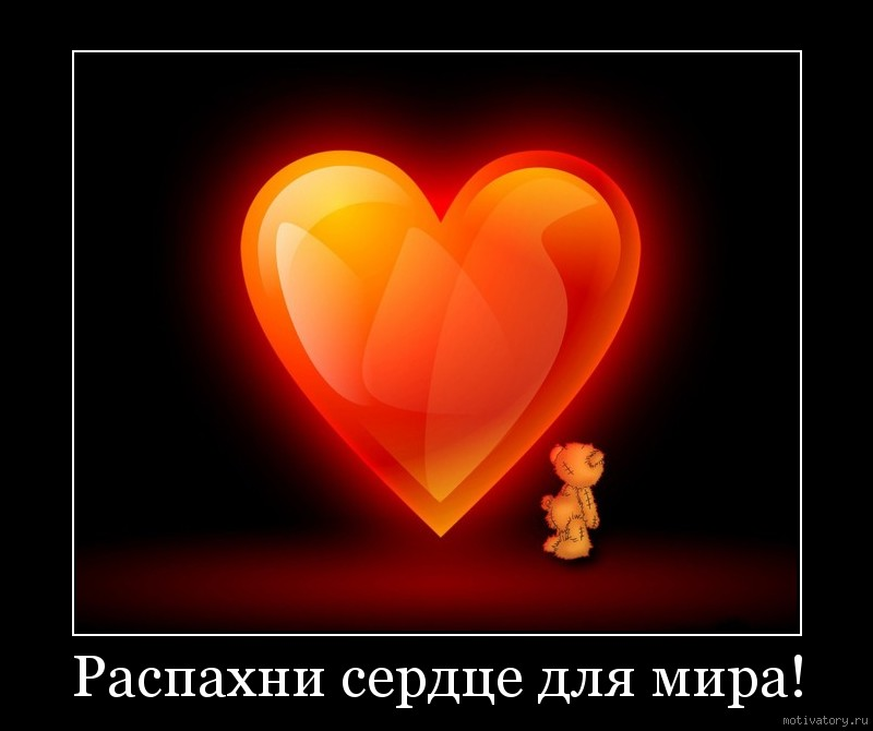 Распахни сердце для мира!