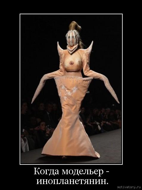 Когда модельер - инопланетянин.