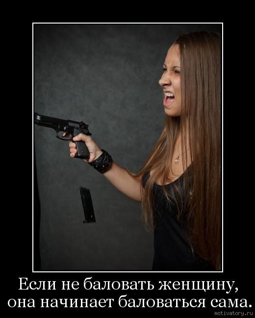 Если не баловать женщину, она начинает баловаться сама.