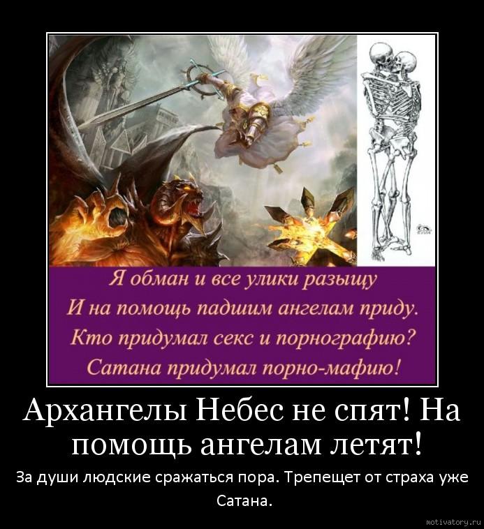 Архангелы Небес не спят! На помощь ангелам летят!