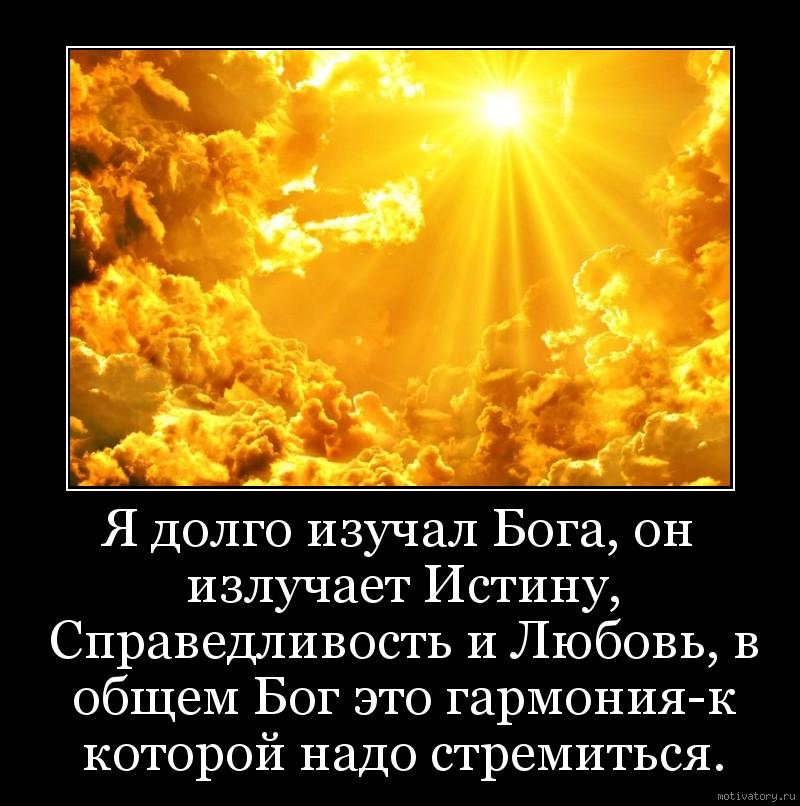 Я долго изучал Бога, он излучает Истину, Справедливость и Любовь, в общем Бог это гармония-к которой надо стремиться.