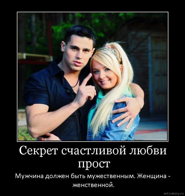Секрет счастливой любви прост