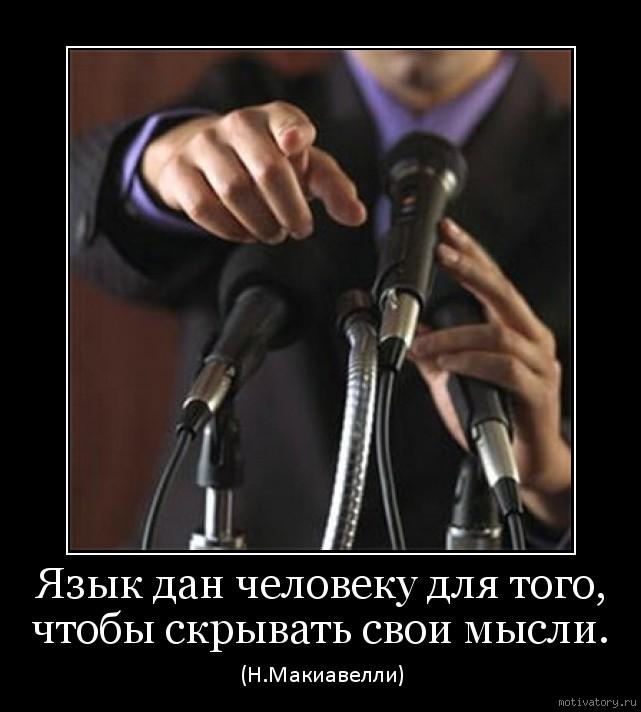 Язык дан человеку для того, чтобы скрывать свои мысли.