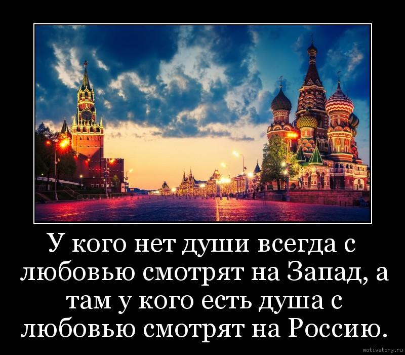 У кого нет души всегда с любовью смотрят на Запад, а там у кого есть душа с любовью смотрят на Россию.