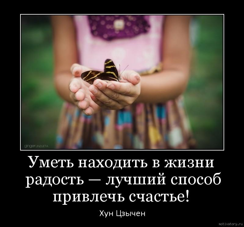 Уметь находить в жизни радость — лучший способ привлечь счастье!