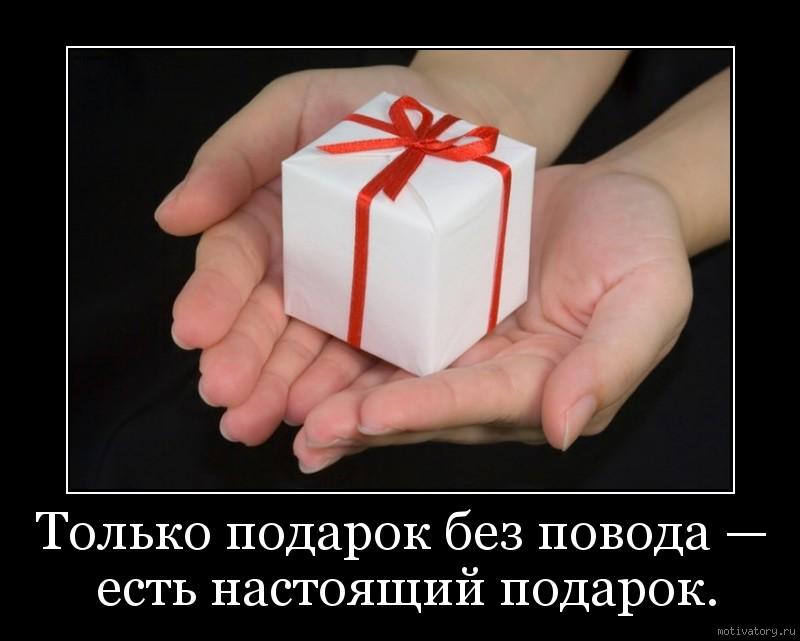 Только подарок без повода — есть настоящий подарок.