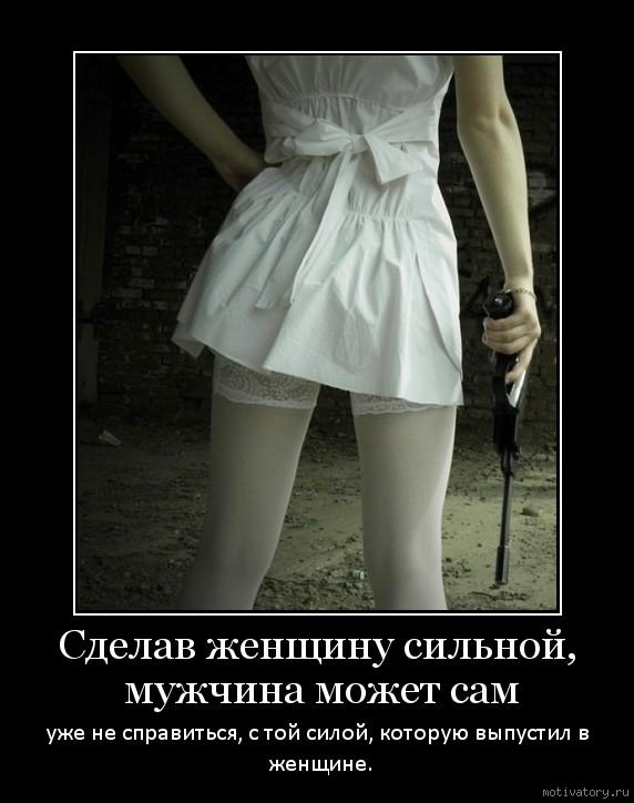 Сделав женщину сильной мужчина может