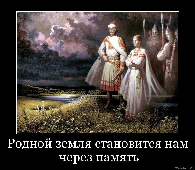 Родной земля становится нам через память
