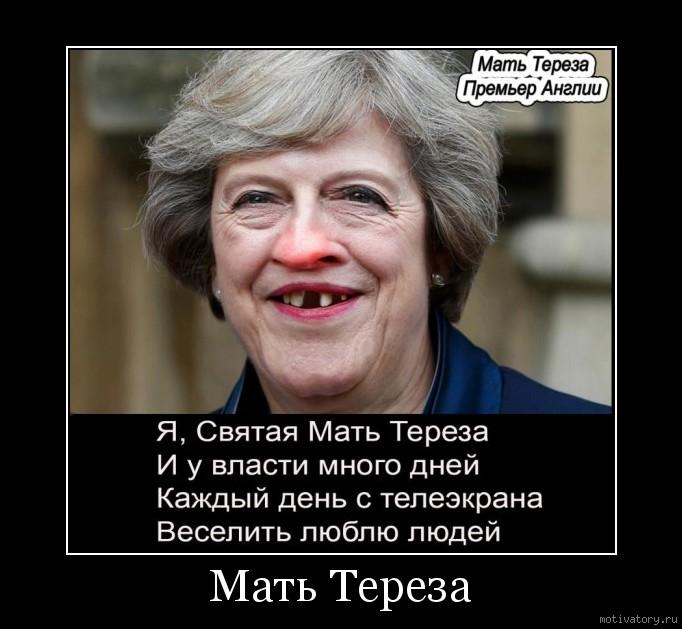 Мать Тeреза