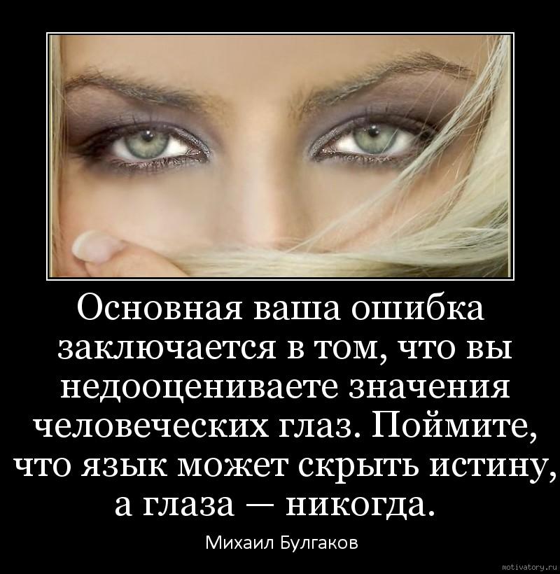 Основная ваша ошибка заключается в том, что вы недооцениваете значения человеческих глаз. Поймите, что язык может скрыть истину, а глаза — никогда.