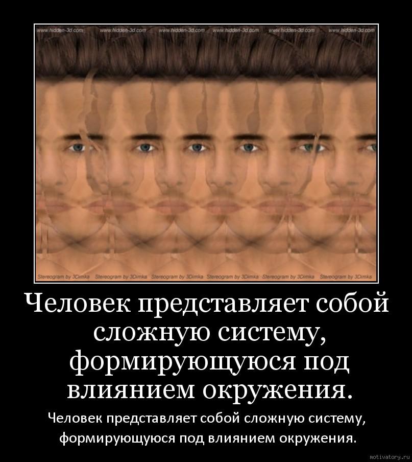 Человек представляет собой сложную систему, формирующуюся под влиянием окружения.
