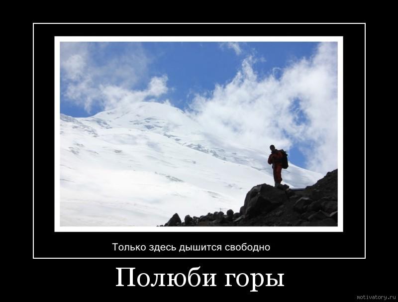 Полюби горы