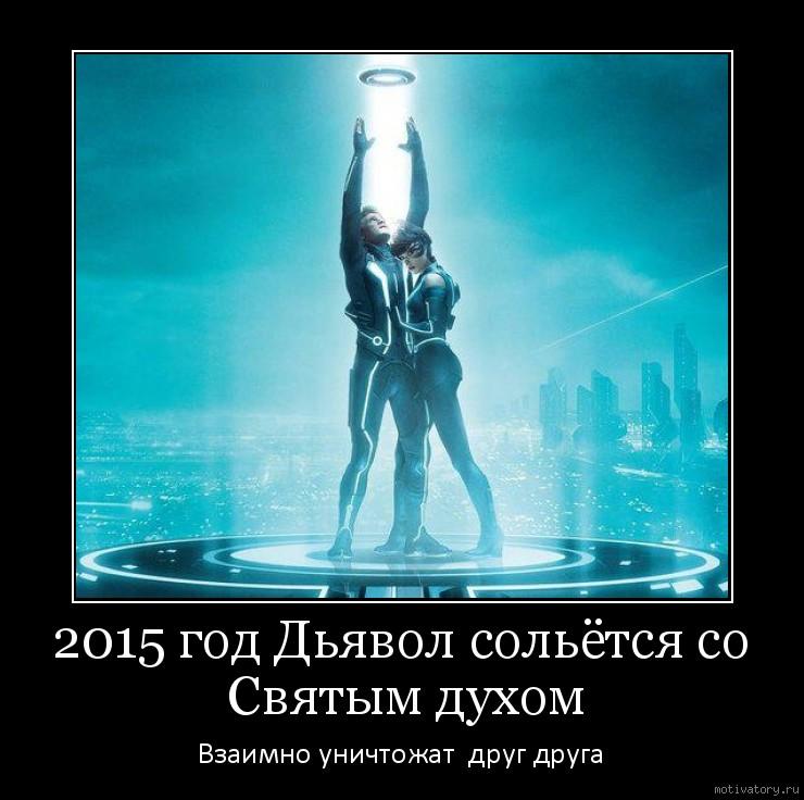 2015 год Дьявол сольётся со Святым духом