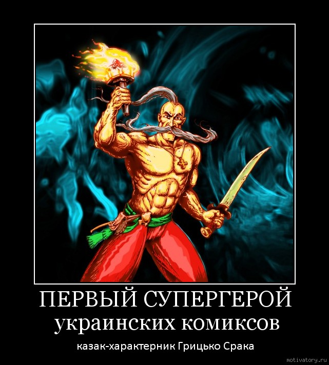 ПЕРВЫЙ СУПЕРГЕРОЙ украинских комиксов