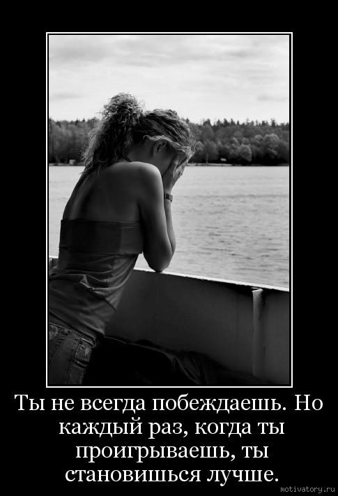 Ты не всегда побеждаешь. Но каждый раз, когда ты проигрываешь, ты становишься лучше.