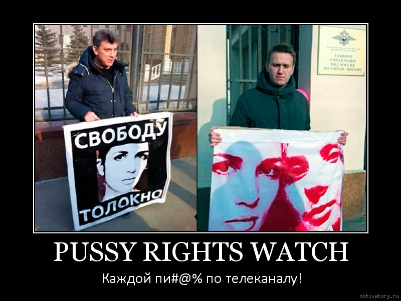 PUSSY RIGHTS WATCH