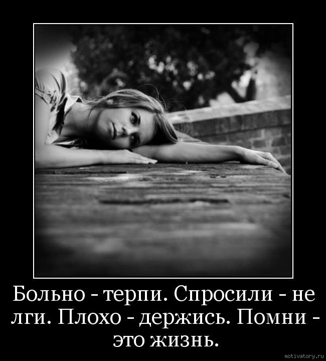 тобой, пропащая душа демотиваторы является
