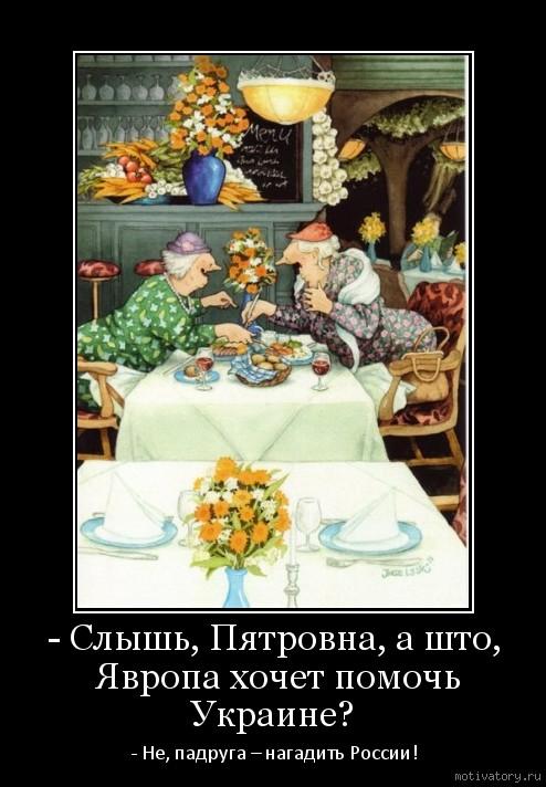 - Слышь, Пятровна, а што, Явропа хочет помочь Украине?