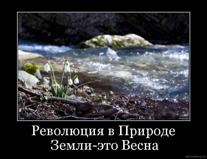 Революция в Природе Земли-это Весна