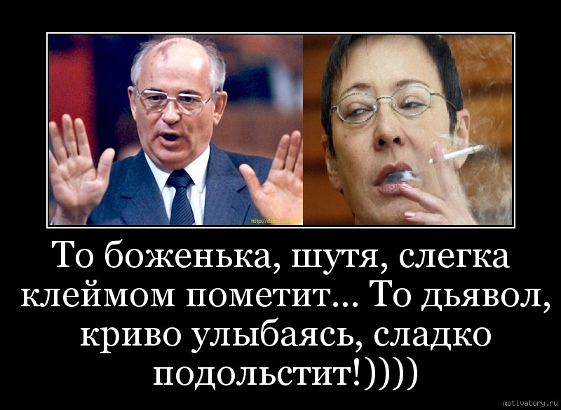 То боженька, шутя, слегка клеймом пометит... То дьявол, криво улыбаясь, сладко подольстит!))))