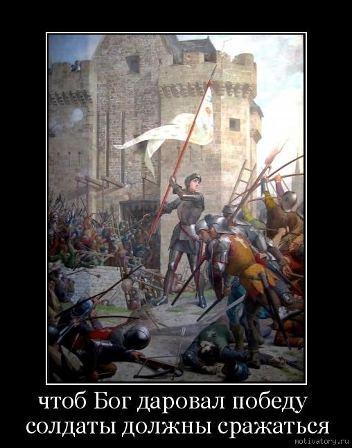 чтоб Бог даровал победу  солдаты должны сражаться