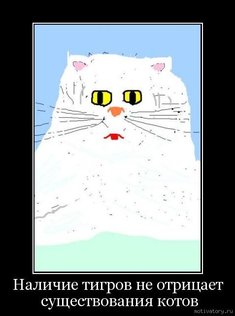 Наличие тигров не отрицает существования котов