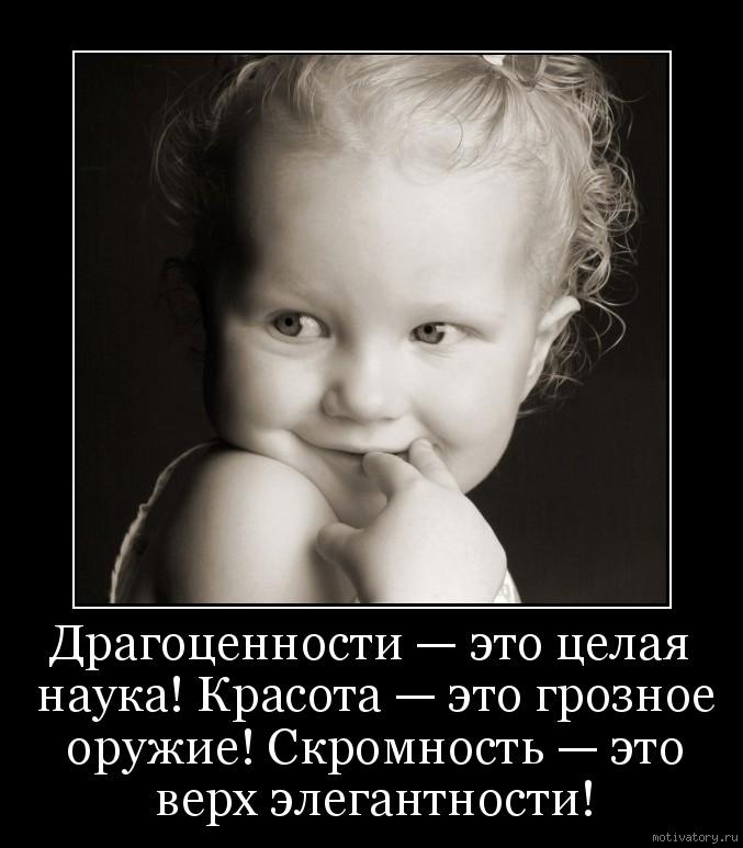 Драгоценности — это целая наука! Красота — это грозное оружие! Скромность — это верх элегантности!