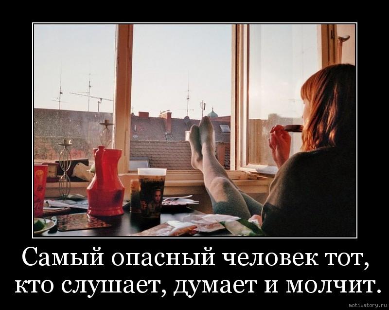 Самый опасный человек тот, кто слушает, думает и молчит.