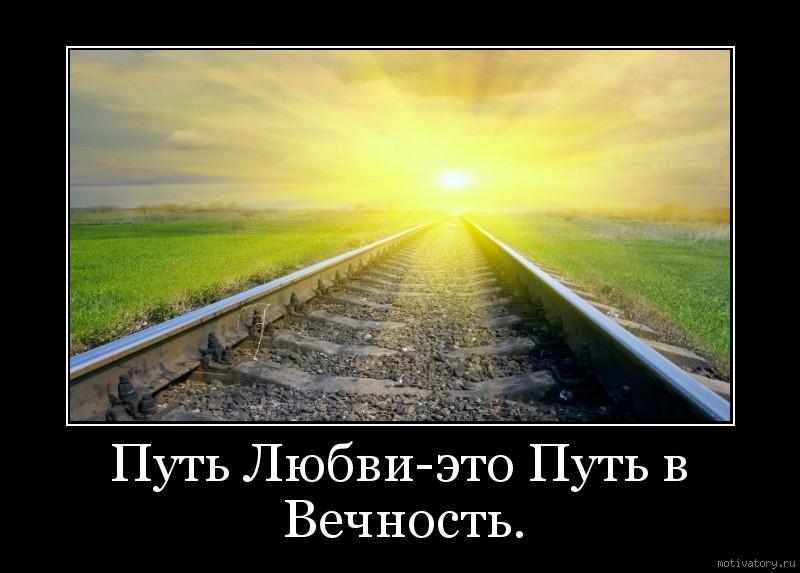 Путь Любви-это Путь в Вечность.