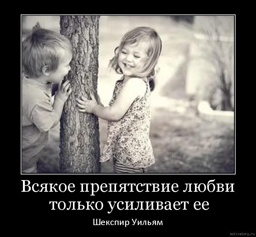 Всякое препятствие любви только усиливает ее