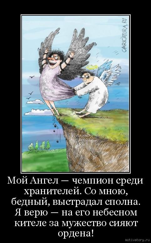 Мой Ангел — чемпион среди хранителей. Со мною, бедный, выстрадал сполна. Я верю — на его небесном кителе за мужество сияют ордена!
