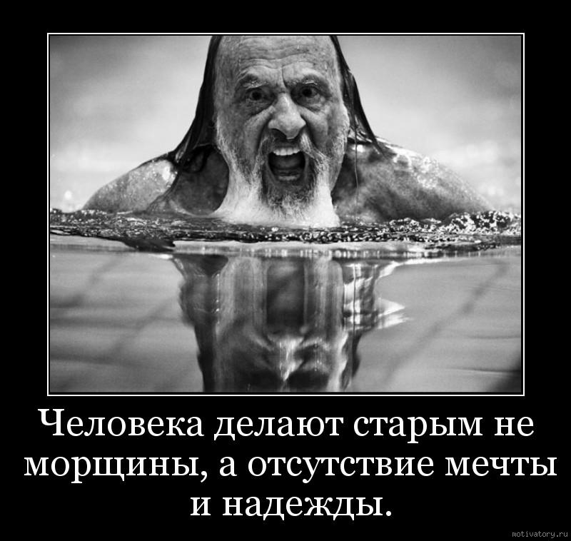 Человека делают старым не морщины, а отсутствие мечты и надежды.