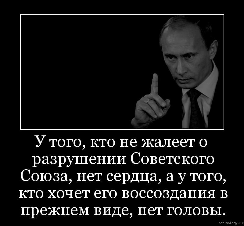У того, кто не жалеет о разрушении Советского Союза, нет сердца, а у того, кто хочет его воссоздания в прежнем виде, нет головы.