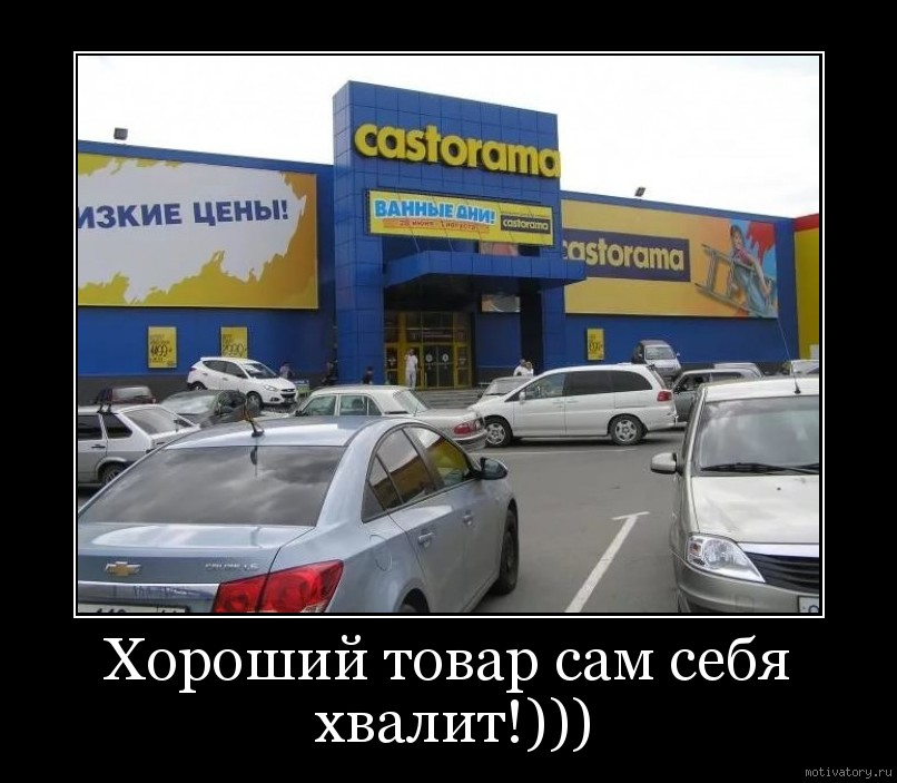 Хороший товар сам себя хвалит!)))