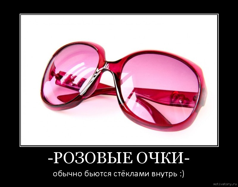 -РОЗОВЫЕ ОЧКИ-