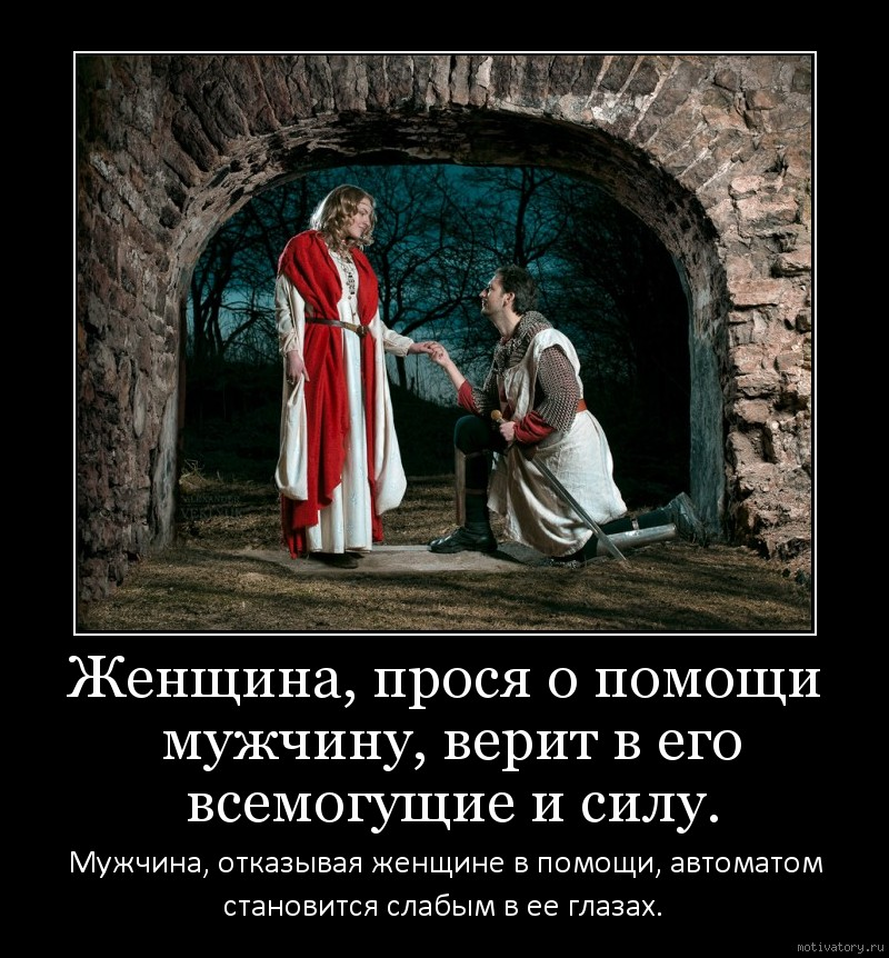 Женщина, прося о помощи мужчину, верит в его всемогущие и силу.