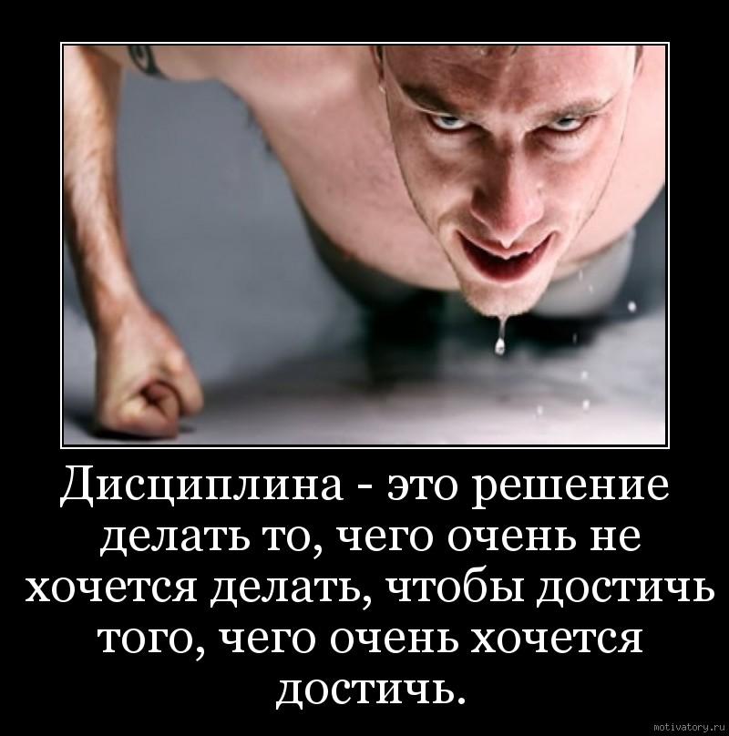 Дисциплина - это решение делать то, чего очень не хочется делать, чтобы достичь того, чего очень хочется достичь.