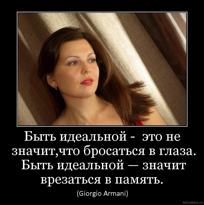 Быть идеальной -  это не значит,что бросаться в глаза. Быть идеальной — значит врезаться в память.